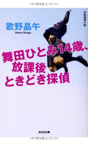 舞田ひとみ14歳、放課後ときどき探偵 (光文社文庫)