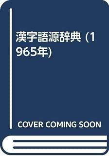 漢字語源辞典 (1965年)