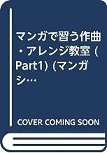 マンガで習う作曲・アレンジ教室 (Part1) (マンガシリーズ―ロック・テクニック・ガイドブック)