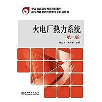 全国电力职业教育规划教材 火电厂热力系统(第二版)