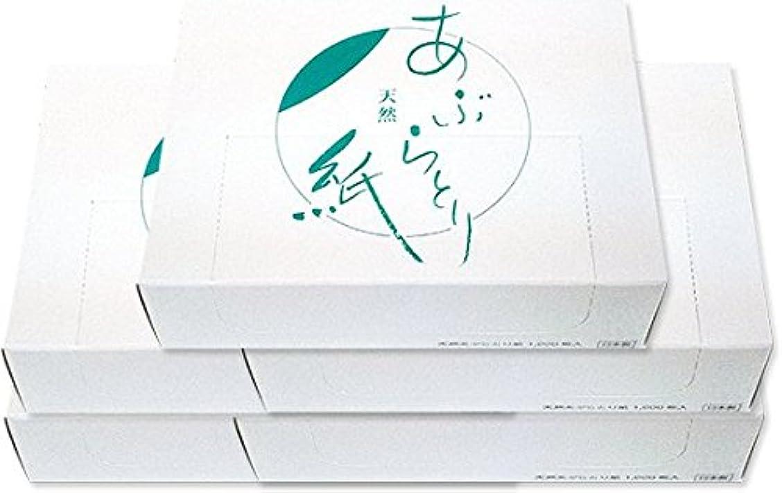 発症直立元の5個セット 天然あぶらとり紙 1000枚×5個 箱入り 業務用│脂とり紙 油とり紙 オイルコントロールペーパー フェイスケア