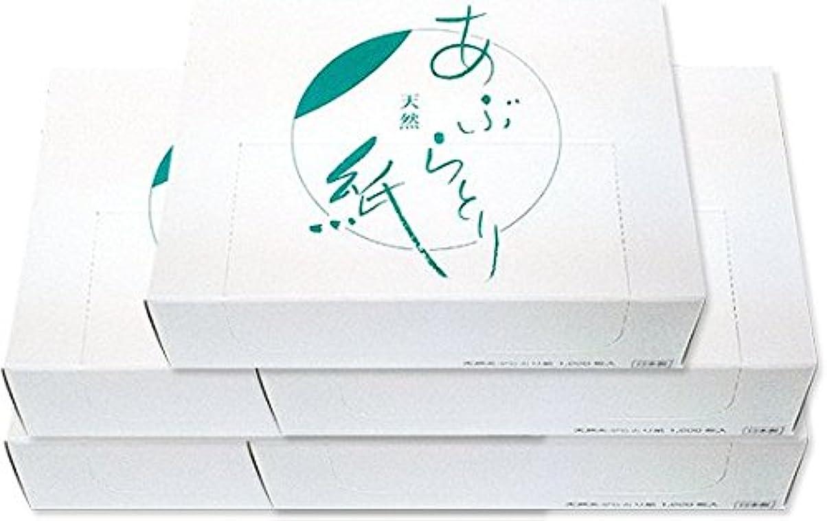 準備さわやか飢饉5個セット 天然あぶらとり紙 1000枚×5個 箱入り 業務用│脂とり紙 油とり紙 オイルコントロールペーパー フェイスケア