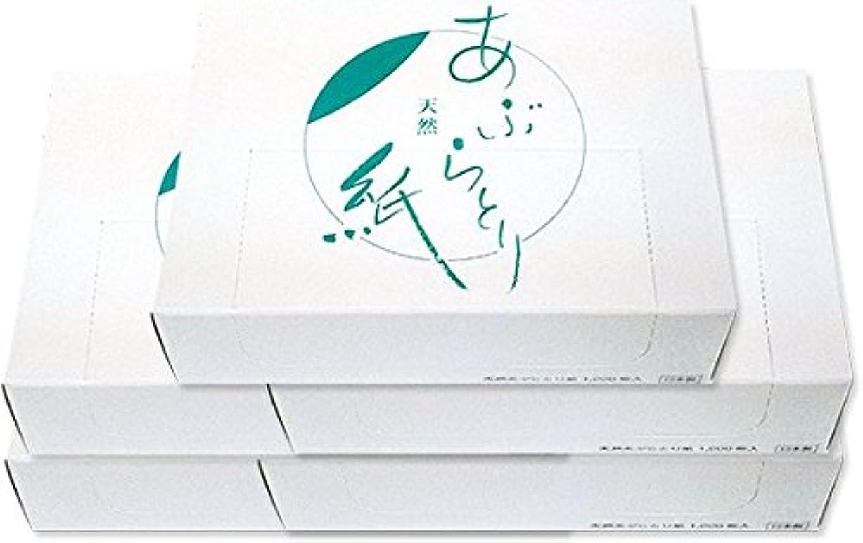 の量幻滅する眠る5個セット 天然あぶらとり紙 1000枚×5個 箱入り 業務用│脂とり紙 油とり紙 オイルコントロールペーパー フェイスケア