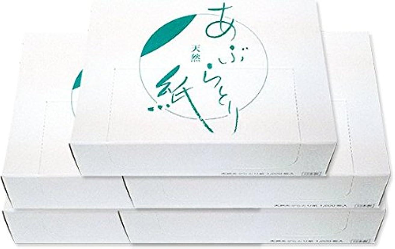 あいまい過半数無一文5個セット 天然あぶらとり紙 1000枚×5個 箱入り 業務用│脂とり紙 油とり紙 オイルコントロールペーパー フェイスケア
