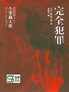 完全犯罪 (Traditional Chinese Edition)