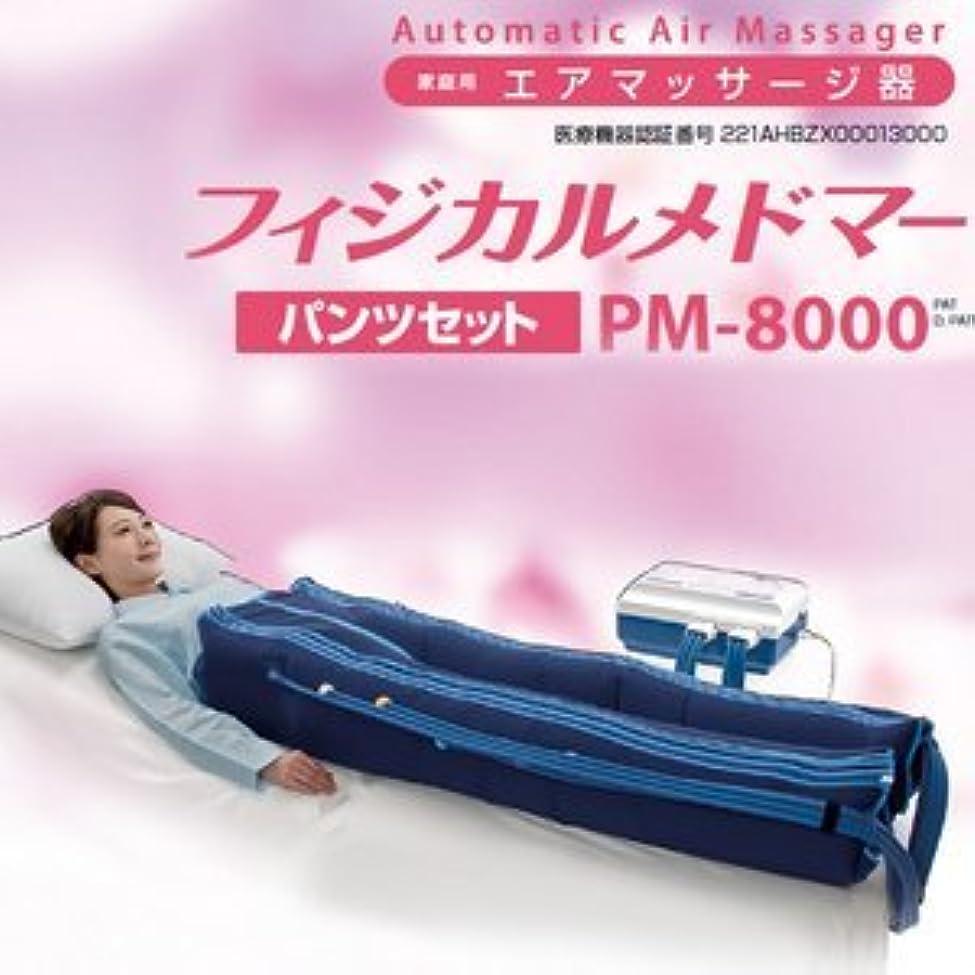 委託暴行叙情的なフィジカルメドマー パンツセット PM-8000