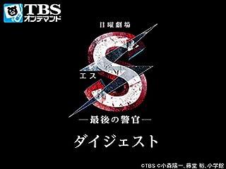 S -最後の警官- ダイジェスト【TBSオンデマンド】