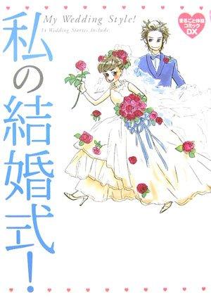 私の結婚式! (まるごと体験コミックDX)の詳細を見る