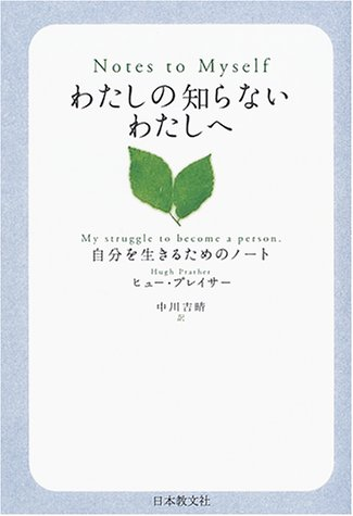 わたしの知らないわたしへ: 自分を生きるためのノート