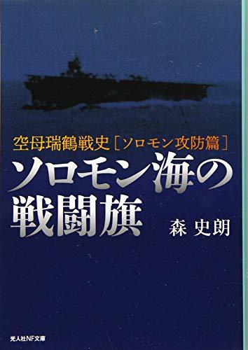 ソロモン海の戦闘旗-空母瑞鶴戦史[ソロモン攻防篇] (光人社NF文庫)