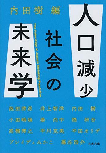 [画像:人口減少社会の未来学 (文春文庫 う 19-26)]
