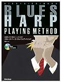 本格的に取り組みたい人のための ブルースハーププレイングメソッド(CD付)