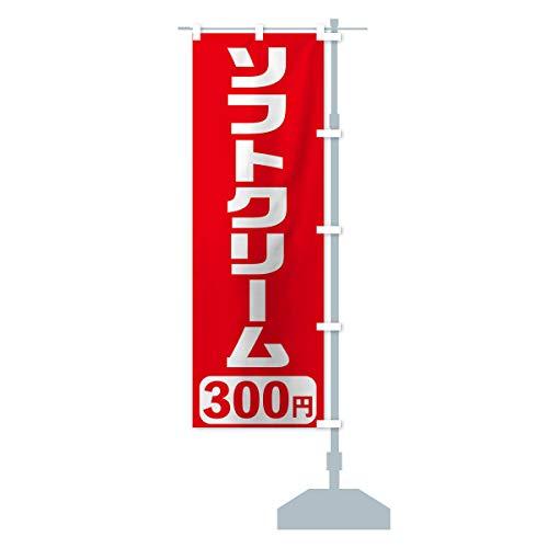 300円ソフトクリーム のぼり旗 サイズ選べます(スリム45x180cm 右チチ)