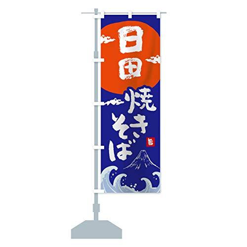 日田焼きそば のぼり旗 サイズ選べます(ハーフ30x90cm 左チチ)