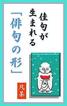 [凡茶]の佳句が生まれる「俳句の形」