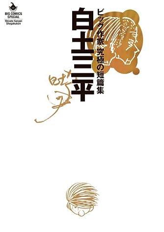 白土三平 ビッグ作家 究極の短篇集 (ビッグコミックススペシャル)