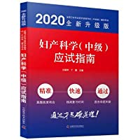 Obstetrics and Gynecology (Intermediate) examination guide (2020 edition)(Chinese Edition)