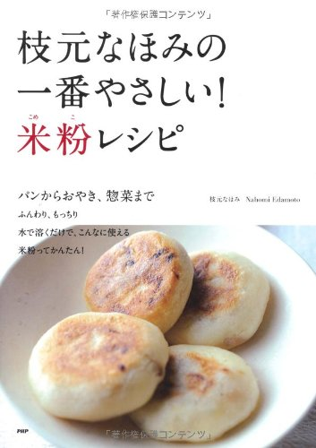 枝元なほみの一番やさしい! 米粉レシピ