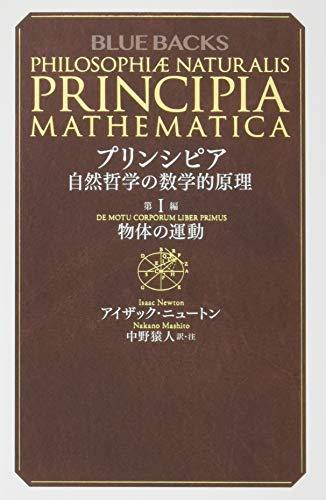 プリンシピア 自然哲学の数学的原理 第1編 物体の運動 (ブルーバックス)