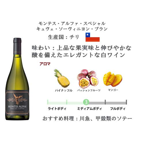 モンテス・アルファ・スペシャル・キュヴェ・ソーヴィニヨン・ブラン/モンテス[白ワイン辛口チリ750ml]