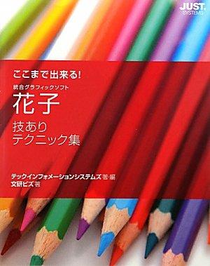 ここまで出来る!花子技ありテクニック集―総合グラフィックソフトの詳細を見る