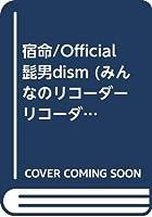 宿命/Official髭男dism (みんなのリコーダー リコーダー二重奏)