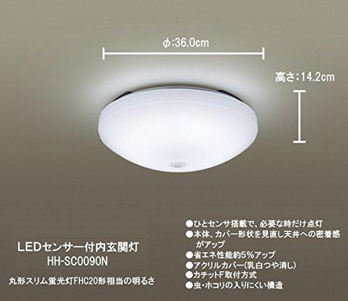『パナソニック LEDシーリングライト 小型 人感センサー付 内玄関・廊下灯 昼白色 HH-SC0090N』の2枚目の画像