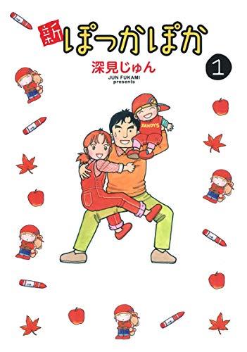 新ぽっかぽか 1 (愛蔵版コミックス)の詳細を見る