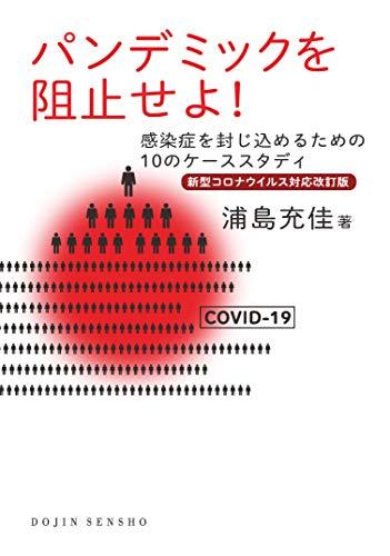 〈新型コロナウイルス対応改訂版〉パンデミックを阻止せよ! (DOJIN選書)の詳細を見る