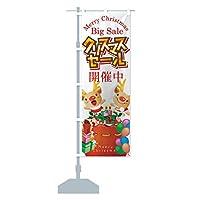 クリスマスセール開催中 のぼり旗 サイズ選べます(ジャンボ90x270cm 左チチ)