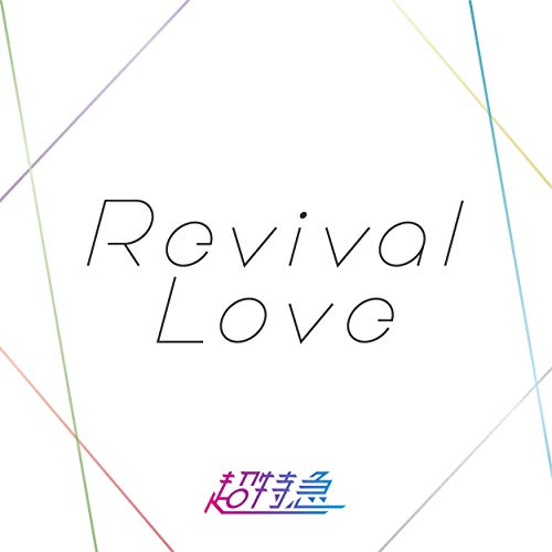 [Single]Revival Love – 超特急[FLAC + MP3]