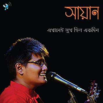 Ekhanei Shukh Chilo Ekdin