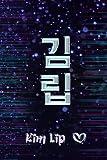 김립 Kim Lip 사랑해: Name on the Front & I Love You (Saranghae) on the Back in Korean 100 Page 6 x 9' Blank Lined Notebook | Kpop Merch LOONA Member ... Member Korean Stage Name Saranghae Notebooks)