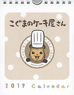 こぐまのケーキ屋さんカレンダー 2019 ([カレンダー])