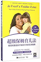 Supernanny parenting norms and create five children good behavior guide(Chinese Edition)