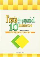 きりとるテスト10分間でスペイン語