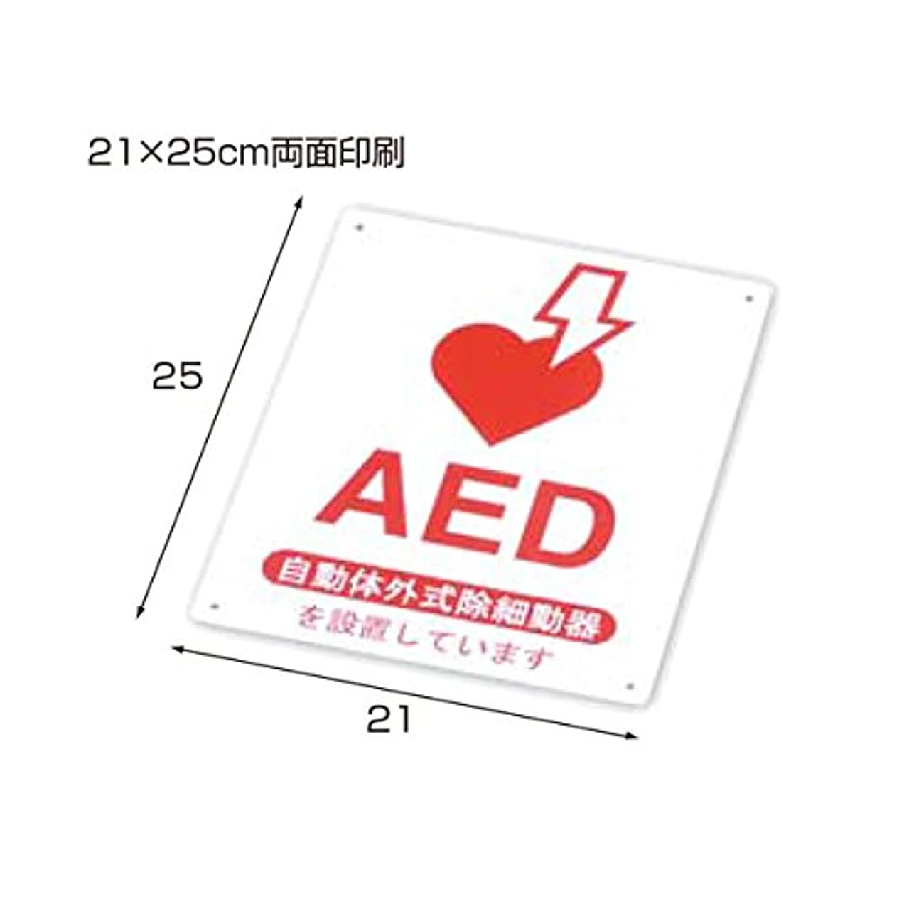 ポルノ合意偉業AED設置表示パネル 両面印刷 プレート