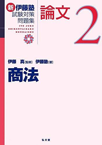 商法 (新伊藤塾試験対策問題集-論文 2)