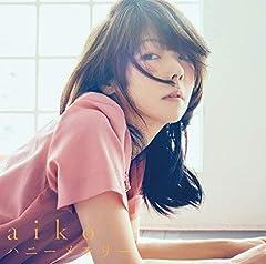 aiko「心焼け」のCDジャケット