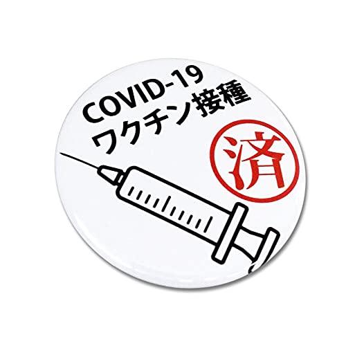 お知らせ缶バッジクリップ付き ワクチン接種済 MEIWA (スタンプ白)