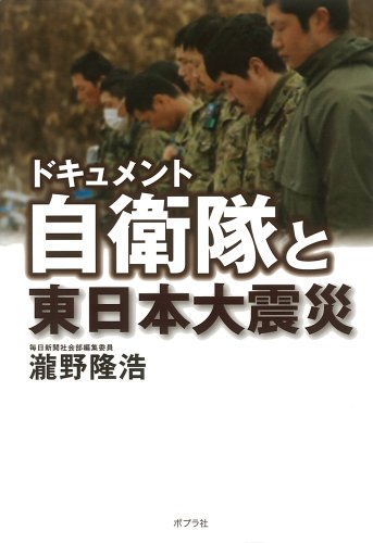 ドキュメント自衛隊と東日本大震災
