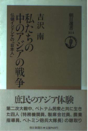 私たちの中のアジアの戦争―仏領インドシナの「日本人」 (朝日選書)の詳細を見る