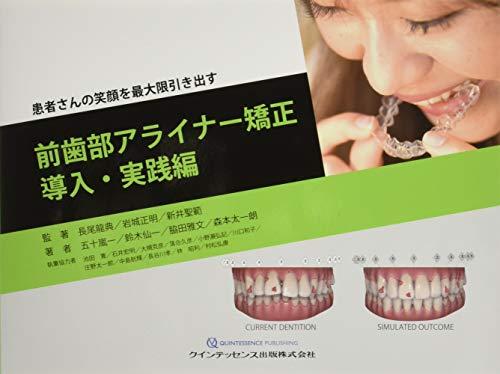 前歯部アライナー矯正導入・実践編の詳細を見る