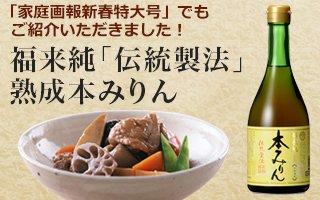 白扇酒造『福来純伝統製法熟成本みりん』