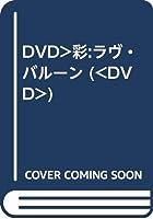 DVD>彩:ラヴ・バルーン (<DVD>)