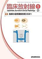 臨床放射線 2021年 01 月号 [雑誌]