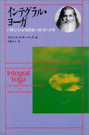 『インテグラル・ヨーガ (パタンジャリのヨーガ・スートラ)』のトップ画像