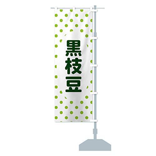 黒枝豆 のぼり旗 サイズ選べます(ショート60x150cm 右チチ)