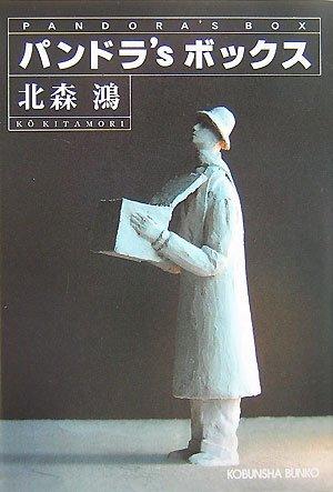パンドラ'S ボックス (光文社文庫)