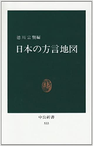 日本の方言地図 (中公新書 (533))